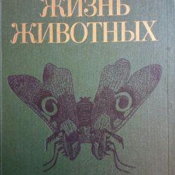Ζωική Ζωή σε 6 τόμους (7 βιβλία)