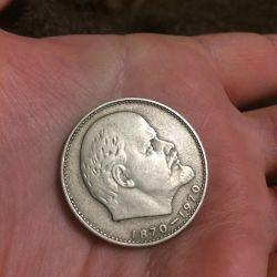 Ρούβι 1 νομίσματος