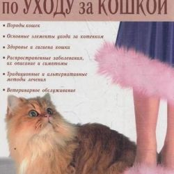 Encyclopedia of cat care