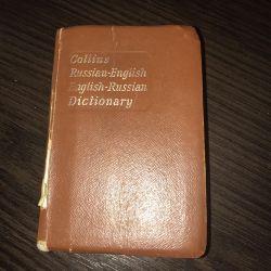 Sözlük İngilizce-Rusça ve Rusça-İngilizce Collins