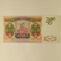 Купюра 50 тыс. 1993г
