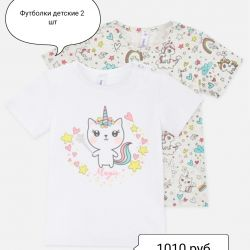 Children's t-shirts 2 pieces