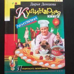 Кулінарна книга ледащо. Донцова Д.