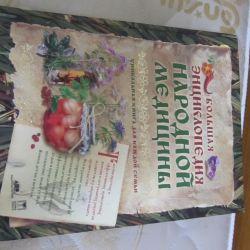 Μεγάλη εγκυκλοπαίδεια της παραδοσιακής ιατρικής