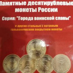Coins of the city of military glory, etc. Memorable dates