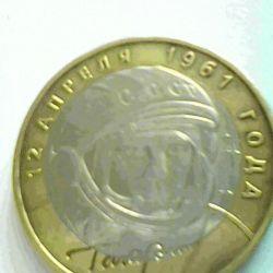 Coin 10 rub. 2001