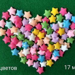 Αστέρισκ cabochon, διάμετρος 17 mm, 9 χρώματα