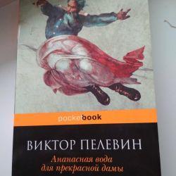 Το βιβλίο του Πελέβιν