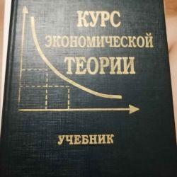 Курс экономической теории Чепурина