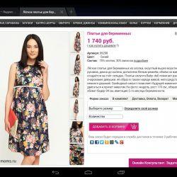 Rochie pentru marimea gravidă 48-50, 500 ruble