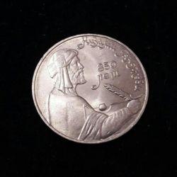 Монета Низами Гянджеви 1руб