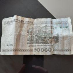 Λευκορωσία 20.000 ρούβλια