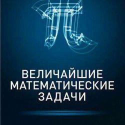 Стюарт Величайшие математические задачи