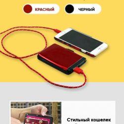 Smart usb wallet for charging