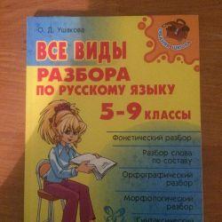 Limba rusă