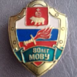 Breastplate commemorative 80 years of MOU
