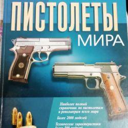 Все пистолеты мира первое издание
