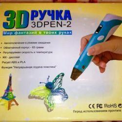 3D ручка PEN2