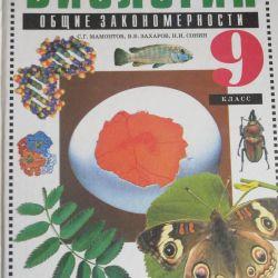 Biology 9 cells Sonin Zakharov Momontov