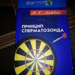 Книга Принцип сперматозоида М. Е. Литвака.