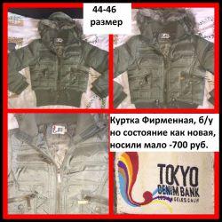 Markalı Ceket, Değişim