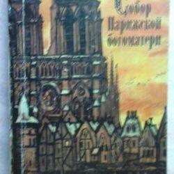 V. Hugo. Notre Dame Cathedral.