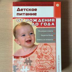 Книга будущим мамам