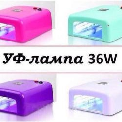 UV lamp new