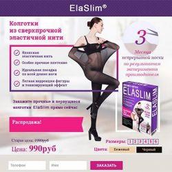 ElaSlim tights