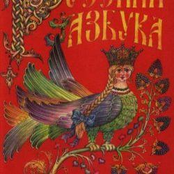 Russian Alphabet Goretsky