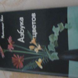 Αλφάβητο των λουλουδιών