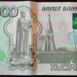 Banknote with a beautiful number