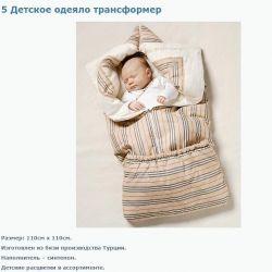Одеяло  трансформер новое