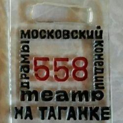 Tag Theatre Taganka