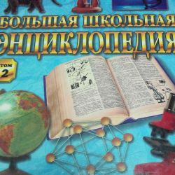 Μεγάλη σχολική εγκυκλοπαίδεια