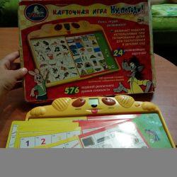 Εκπαιδευτικό παιχνίδι για παιδιά