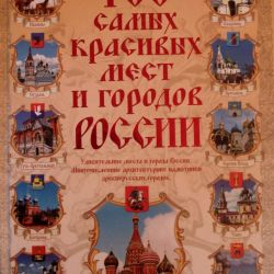 100 πιο όμορφα μέρη και πόλεις της Ρωσίας
