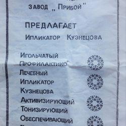 Kuznetsov's applicator