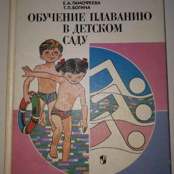 Lecții de înot la grădiniță