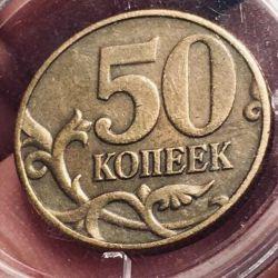 50 коп 2001 г RRR