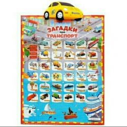 Αφίσες αφίσας για τη μεταφορά