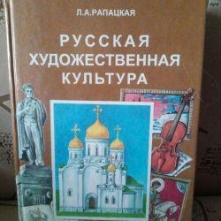 Книга: Русская художественная культура.