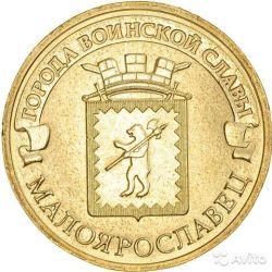 10 rubles Maloyaroslavets