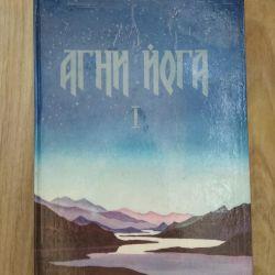 Книга Агни йога
