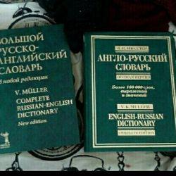 TORG Λεξικά Ρωσικά-Αγγλικά και Αγγλικά-Ρωσικά
