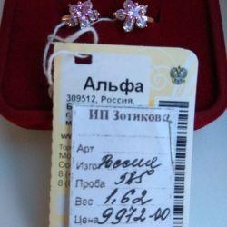 Θα πωλούν σκουλαρίκια παιδικό χρυσό (νέο)