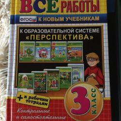 Educational literature 3 class. Reshebnik.