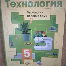 Technology 5th grade textbook