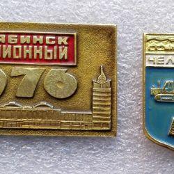 Значки Челябинск и Челябинская область