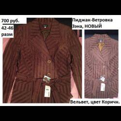 Rüzgarlık ceket, yeni